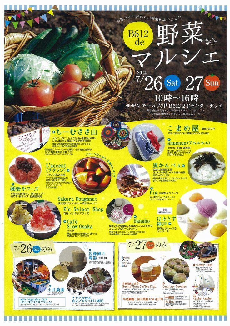 サザンモール六甲B612 ブログ: 野菜マルシェ出店者さん紹介⑪⑫「土井農園」さん&「moto vegetable farm」さん!