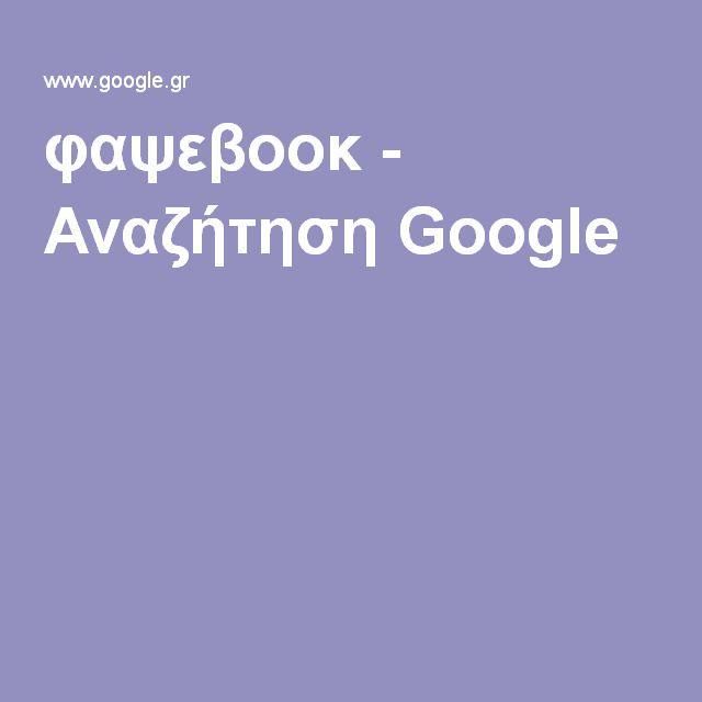 φαψεβοοκ - Αναζήτηση Google