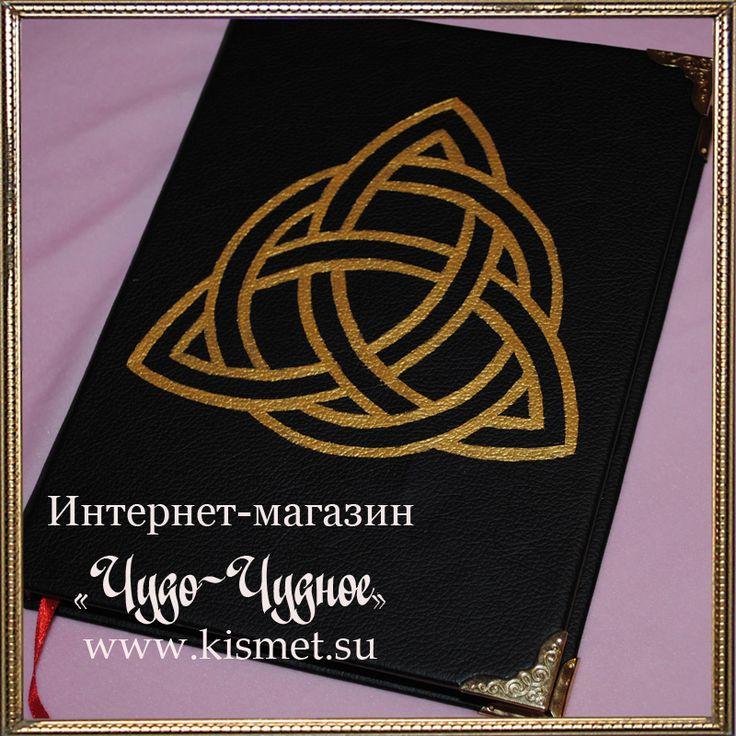 Ежедневник Ведьмы. Цена: 2 150 руб. Не датированный. Формат: А5 (15 х 21 см) Объем: 200 страниц Бумага: 75 гр. Материал: кожа черная. Ручная работа.