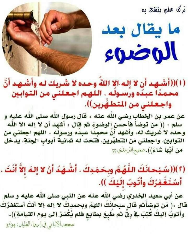 Pin By Marwa Amin On ذكر وتسبيح Islamic Quotes Quotes Sool