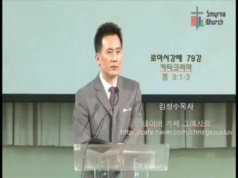 로마서강해 79강, 김성수목사, 카타크리마 - YouTube