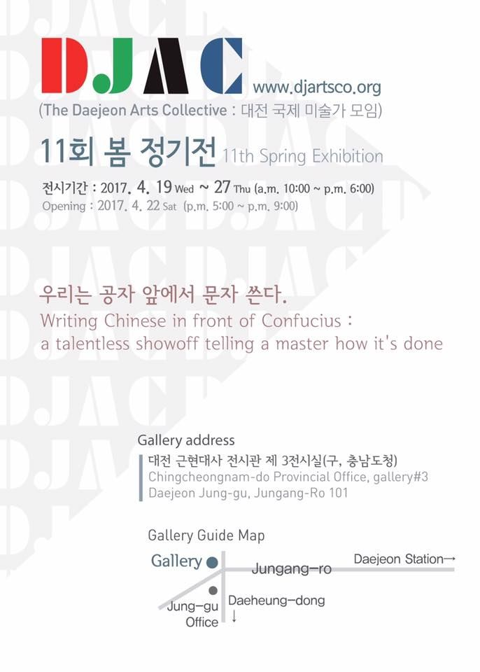 In April, the Daejeon Arts Collective will host their 11th group exhibition titled 우리는 공자 앞에서 문자 쓴다 / Writing Chinese in Front of Confucius. Come check out work by A.C Parsons, Alla Ponomareva,&nbs…
