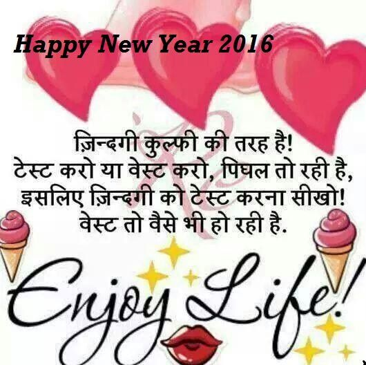 New year 2016 Non veg messages for girlfriend, New Year 2016 Non veg messages for Girlfriend in english, New year funny non veg messages In Marathi, Non veg messages in hindi 140 character, New Year 2016 Adult messages in hindi, New Year 2016 Double Meaning messages in 140 words, New Year 2016 double meaning messages, New year non veg messages for whatsapp, Facebook