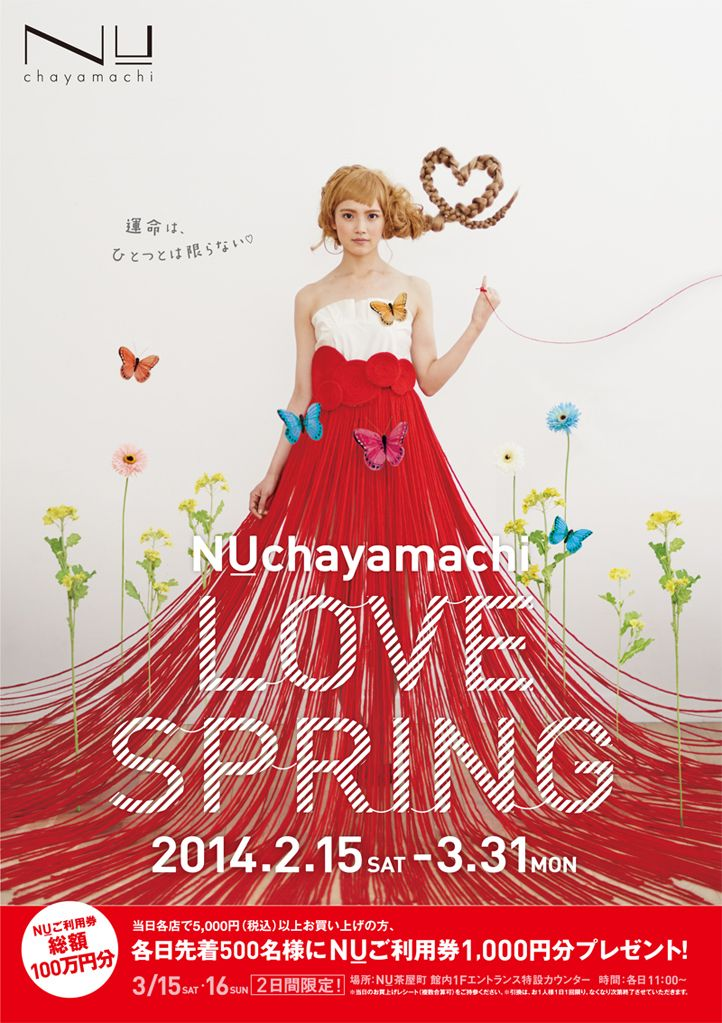 LOVE SPRING cute, red