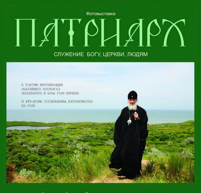 """Фотовыставка в Уфе """"Патриарх: служение Богу, Церкви, людям"""""""