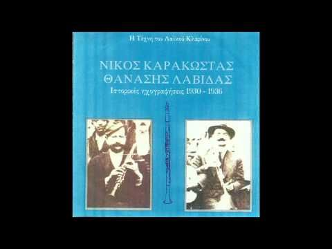 Gaitanaki - Nikos Karakostas (clarinet)