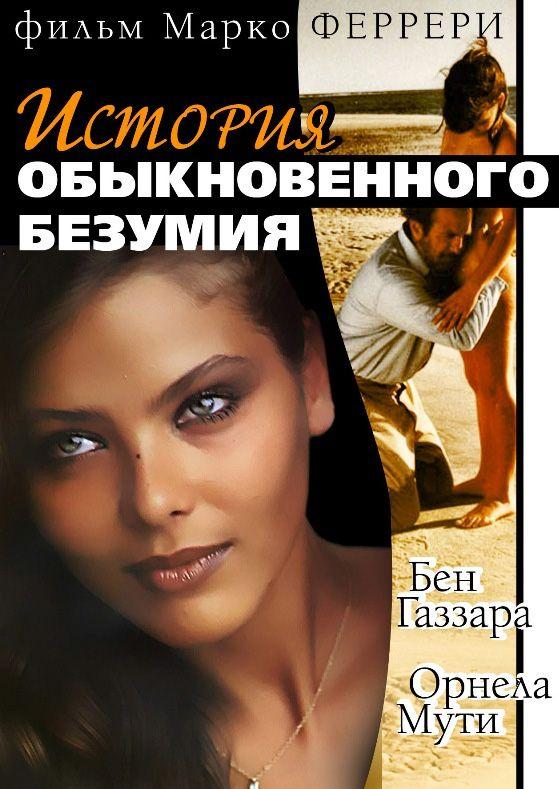 Истории обыкновенного безумия (Storie di ordinaria follia) Извращенная повесть о жизни опустившегося поэта, черпающего вдохновение лишь в грязи, на самом дне, среди конченных алкоголиков, нимфоманок и проституток, излюбленная тема Буковски. В фильме много откровенных и противоречивых сцен, однако никогда он не скатывается к пошлости и между кадров действительно читается настоящая поэзия - искренние строки об отчаянии, тоске и тщетных поисках.