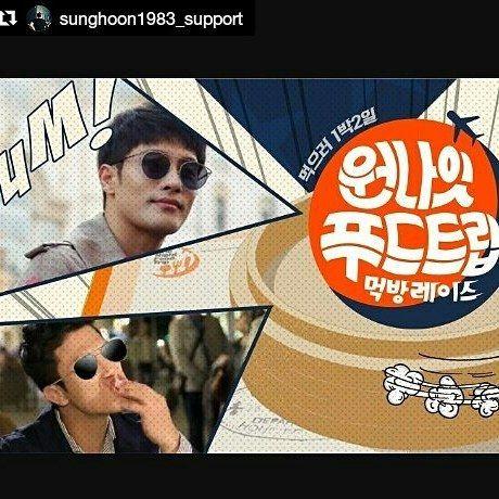 24 個讚,1 則留言 - Instagram 上的 Debbie Moh(@debbie_moh):「 #Repost @sunghoon1983_support ・・・ [ TV program ] One Night Food Trip : Food Race Next Wednesday… 」