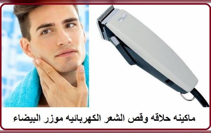 ماكينة حلاقة وقص الشعر الكهربائية موزر البيضاء للرجال Vr Goggle Electronic Products Goggles