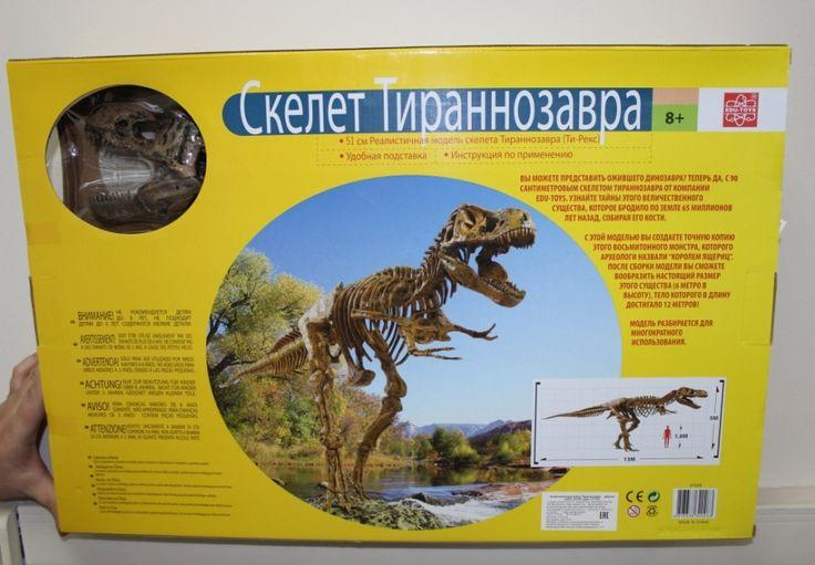 Огромный (91 см длиной!) скелет тиранозавра выпустила компания Edu-Toys - Скелет динозавра T-Rex VT026 Edu-Toys.  Скелет динозавра сделан из прочной пластмассы.  Артикул производителя: VT026  С помощью этого набора,вы можете собрать реалистичную модель скелета Т-Rex, высотой 91 см.  В набор входит:  51 деталь, стенд, инструкция по сборке. Тип: Набор для лепки  Производитель: Edu-Toys  Купить эту игрушку недорого можно в магазине детских игрушек Головастик…