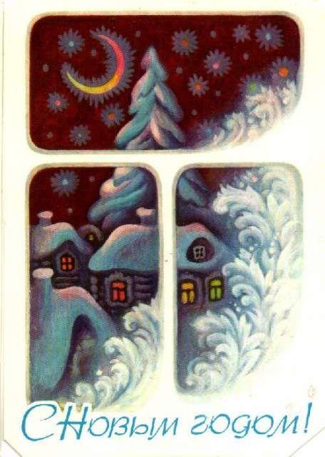 Старые новогодние открытки СССР - Фотоальбомы - Развлекательный портал О том, О сем!