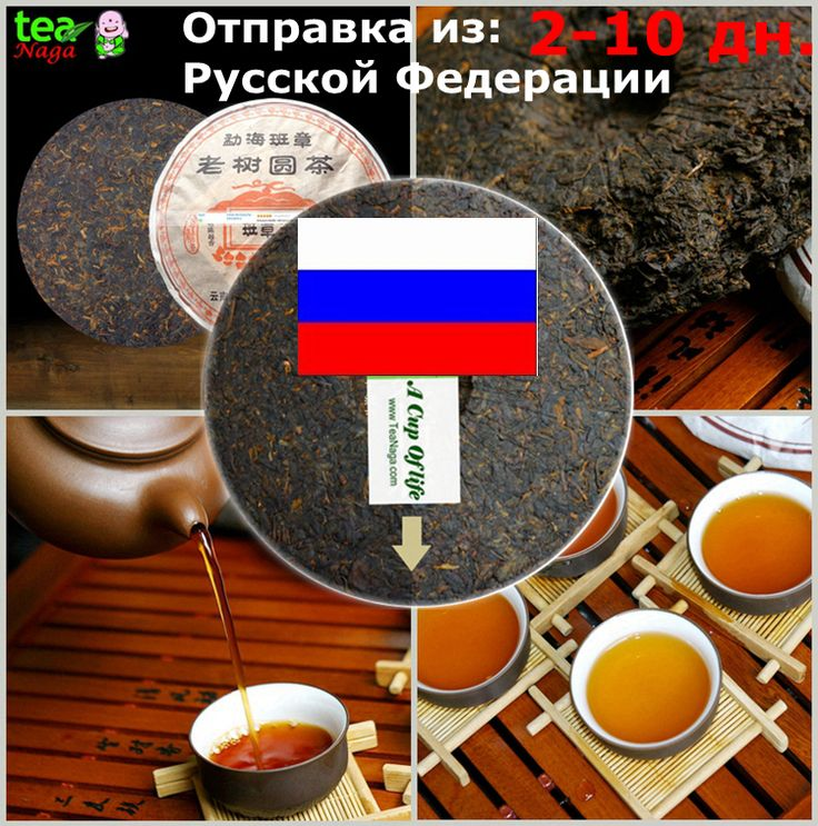 Чай пуэр 357 г китайский шу 357 г китайский чай пуэр шу пуэр 357 г пу - пуэр потеря веса сырье чай pu'er торт китай шу пуэр