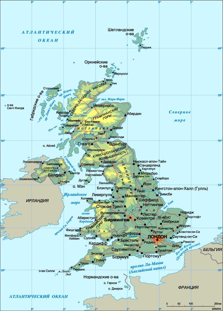 Соединенное Королевство Великобритании и Северной Ирландии. Столица – Лондон. Население: 61,113 млн. человек (2009). Плотность: 235 человек на 1 кв. км. Городское население: 93%. Сельское население: 7%. Площадь: 244 019 кв. км. Самая высокая точка: гора Бен-Невис (1343 м). Государственный язык: английский. Преобладающая религия: англиканство. Административно-территориальное деление: 53 графства и Большой Лондон в Англии и Уэльсе, 9 областей и 3 островные территории в Шотландии, 26 округ...