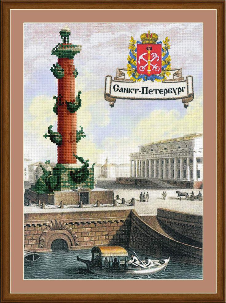 <b>Набор для вышивания крестом</b> «Города России. Санкт ...