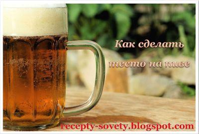 Копилочка Хозяюшки: Рецепт теста из пива