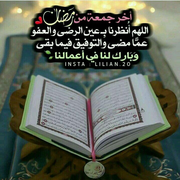 امين يارب العالمين Ramadan Instagram Posts Islamic Pictures