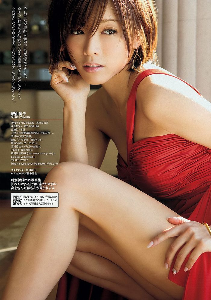 yumiko-shaku_32.jpg (700×997)