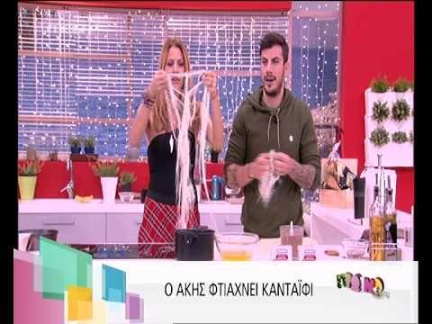 ΠΡΩΙΝΟ MOU - TO ΠΙΟ ΝΟΣΤΙΜΟ ΚΑΝΤΑΙΦΙ - YouTube