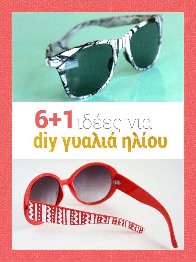 Ανανέωσε την καλοκαιρινή σου εμφάνιση με 6+1 ιδέες για diy γυαλιά ηλίου!