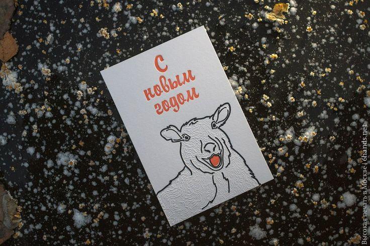 Куда же без овечки - символа нового года! Наша овечка самая шерстяная и довольная, по этому может позволить себе хулиганить и показывать язык, ведь в этом году ее задача подбодрить вас и не давать грустить! #символ #новыйгод #овечка #животные #праздник #хорошеенастроение #персонажи #иллюстрация #дизайн #снежинка #высокаяпечать #якаквсе #каквсе #madeinmoscow #вечер #ручнаяработа #открытки #6hands #letterpress