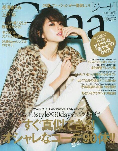 Nagasawa Masami in wild leopard spots × all white