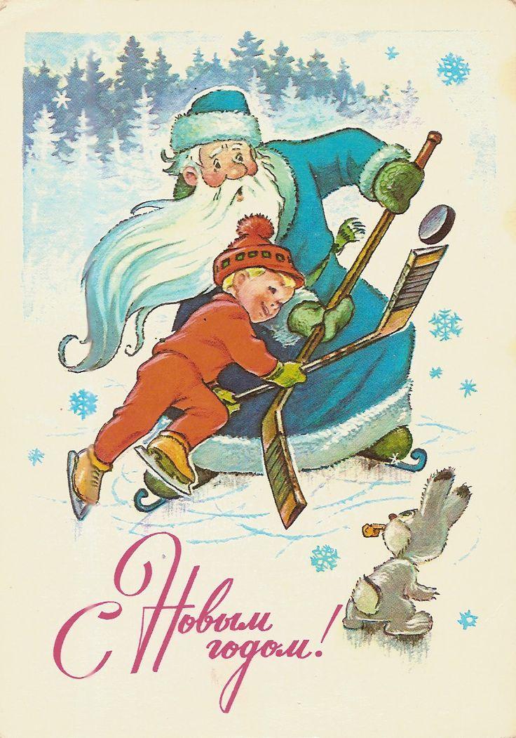 """Happy New Year!"" – Russian vintage postcard, 1977, artist Vladimir Zarubin. Ded Moroz (Old Man Frost, a kind of Santa) playing ice hockey."