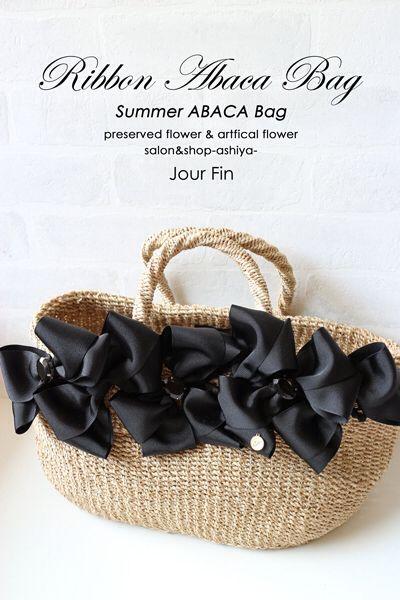 『Ribbon ABACA Bag L』-リボンアバカ カゴバッグ(かごバッグ) Lサイズ-『JourFin 』ジュール・フィン 兵庫県 芦屋プリザープドフラワー・アーティフィシャルフラワー教室&ショップ