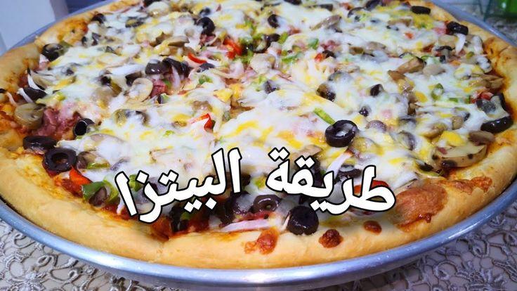 طريقة تحضير البيتزا مع الصوص ولا اروع Youtube Vegetable Pizza Food Pizza