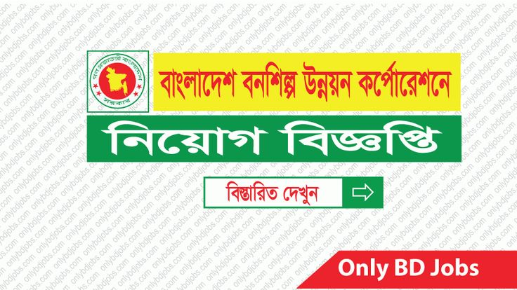 The Bangladesh Forest Industry Development Corporation has published the BFIDCjob circular for the appointment of 84 people in three posts of Bangladesh Forest Industry Development Corporation and different zone offices, industrial units and rubber gardens.