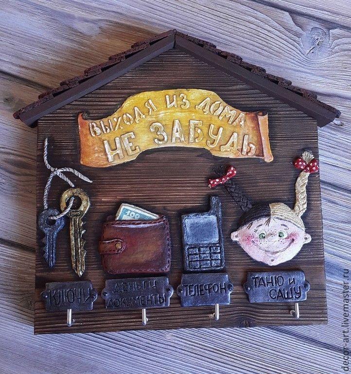 Купить Ключница ВЫХОДЯ ИЗ ДОМА НЕ ЗАБУДЬ....ТАНЮ И САШУ - коричневый, ключница