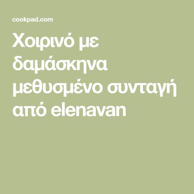 Χοιρινό με δαμάσκηνα μεθυσμένο συνταγή από elenavan