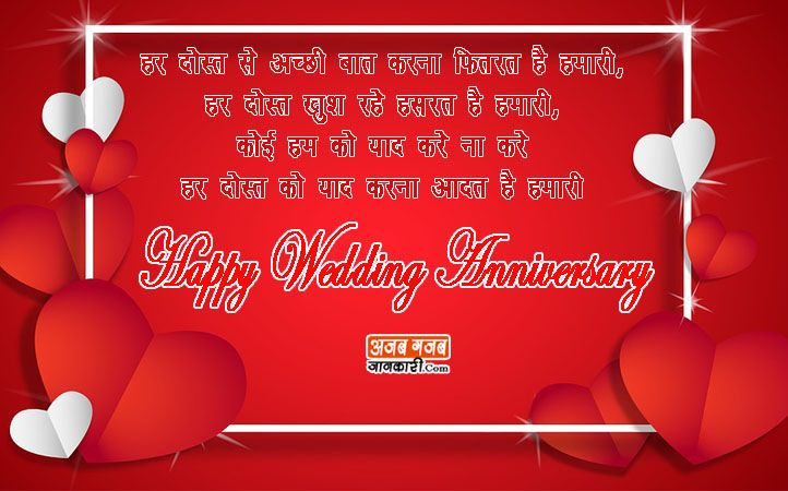 30 Hd Happy Marriage Anniversary Images Download For Husband Wife In Hindi Happy Marriage Anniversary Quotes Happy Marriage Anniversary Happy Marriage