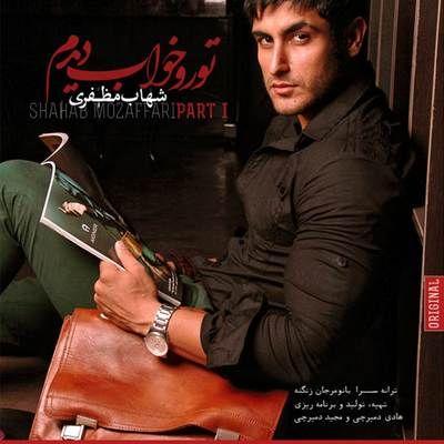 دانلود آلبومجدیدشهاب مظفریبا نام تورو خواب دیدم Download New AlbumBy Shahab MozaffariCalledToro Khab Didam