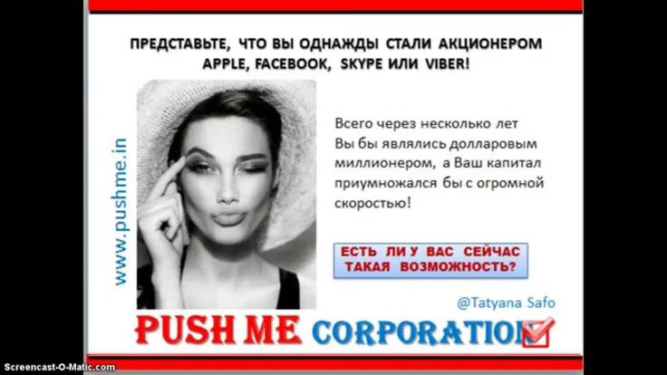 Презентация PushMe(5 мин).@TatyanaSafo Приглашаю к сотрудничеству:  http://pushme.in  http://facebook.com/drayvap http://vk.com/safobiz Контакты:  +79788373720 (мтс)  скайп: safobiz