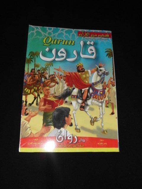 Arabic English Quran stories Lesson Qarun قارون Korah Islam Muslim Ramadan Eid