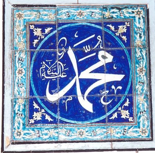 calligraphy, Konya, Turkey