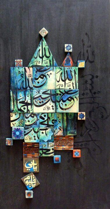Arabic calligraphy إن الله جميل يحب الجمال Allah is Beautiful , He loves beauty