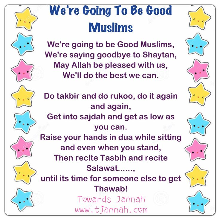 "Ramadhan rhyme sung to the tune of 'We're going to Kentucky, to see a Señorita"" In this rhyme the person in the middle: - instead of shaking it!does takbir and rukoo,  - goes into Sajda instead of shaking it like milkshake,  - raises hands in dua instead of rumbling to top and bottom and - finally recites Tasbih (Dhikr) and salawat instead of turning around."