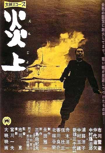 """Enjo / The Temple of the Golden Pavilion) / Flame of Torment / Conflagration aka (1958) - Kon Ichikawa, based on the novel by Yukio Mishima """"The Temple of the Golden Pavilion"""""""
