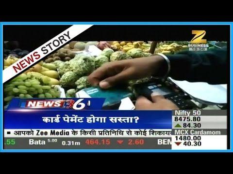 Transactions through card may become cheaper Transactions through card may become cheaper. Watch this special segment and get to know more here. Zee Business is one of the leading and fastest growing Hindi business news channels in India. The channel has revolutionized business news by its innovative programming and path-breaking strategy of making business news a 24/7 activity as it is not just limited to the stock market. This has made Zee Business your channel to wealth and profit…
