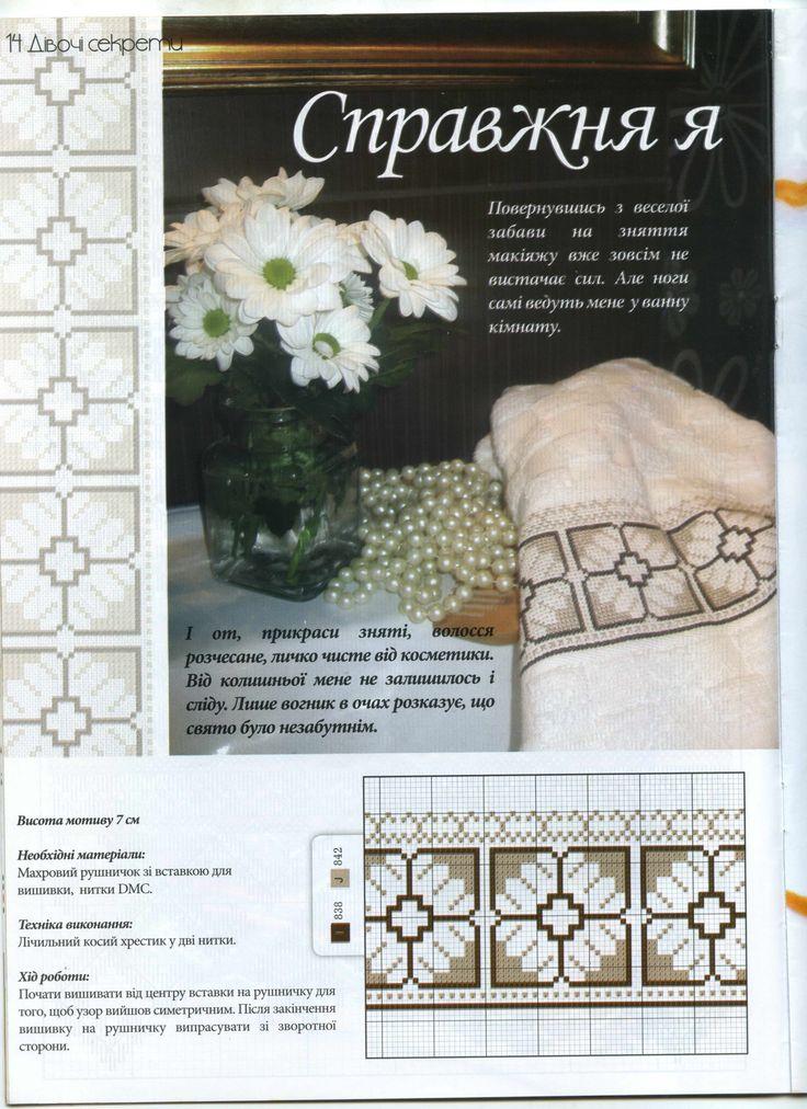 Украинская вышивка журнал 2