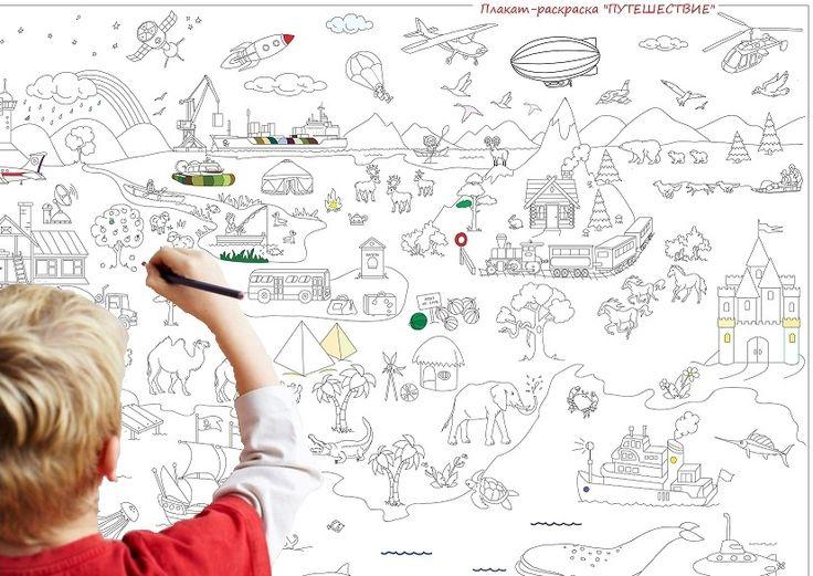 """Плакат-раскраска """"Большое путешествие""""  Poster Coloring """"Big Journey""""   #coloring #раскраски"""