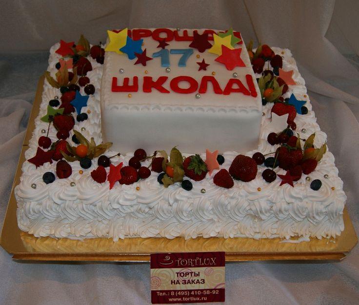 Праздничный  торт на выпускной вечер в школе.Вес 12 кг.(Вкус йогуртово-фруктовый)