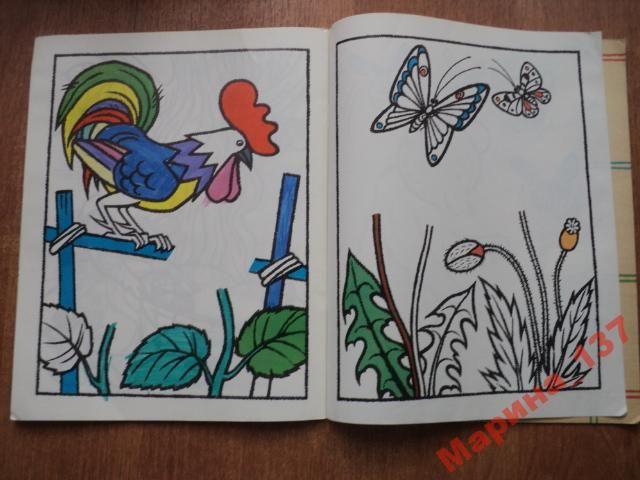 Дорисуй картинки Раскраска 1980 г на интернет-аукционе ...