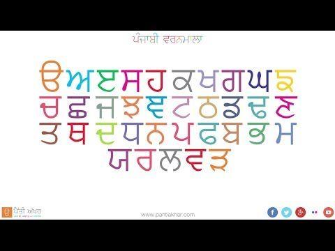 Learn Punjabi - Punjabi Alphabet - YouTube