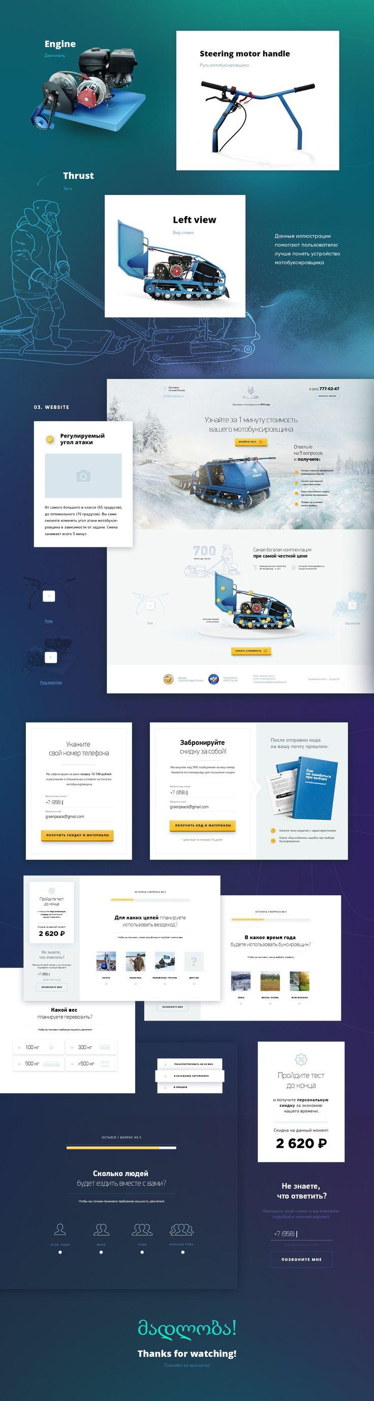 Разработка продающего сайта для мотобуксировщиков