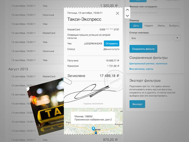 The concept of receipt for Dashboard. Working on. March, 2013