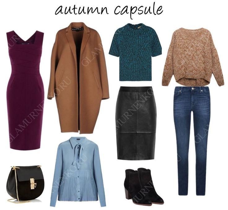 Базовый гардероб на осень. Куртка, кардиган, джинсы, юбка, свитер, ботинки