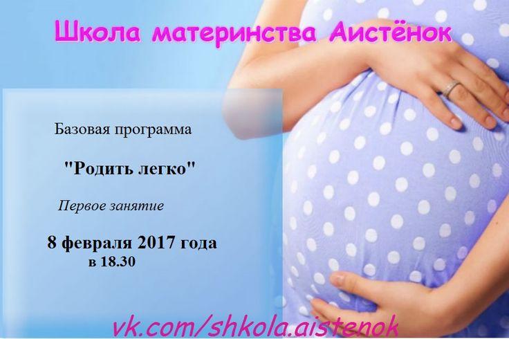 """Открывается запись на базовую программу """"Родить легко""""   8 февраля в 18.30 состоится первое занятие по базовой программе подготовки к родам и материнству """"Родить легко"""".  10 занятия по 2,5 часа.  Мы осветим основные темы, которые волнуют любую будущую маму: сумка в роддом, предвестники родов, как помочь себе в родах,  послеродовой период, грудное вскармливание, уход за малышом и многое многое другое.  Присоединяйтесь!  Телефон для записи: 8-909-994-1773"""