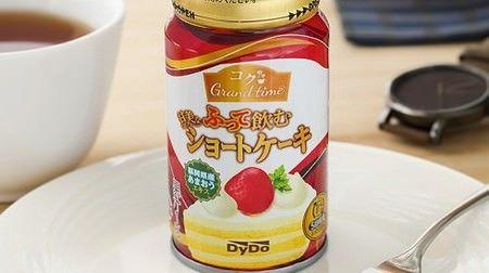 本日発売コクGrand time ふって飲む甘美なショートケーキJR東日本のアキュア自販機で